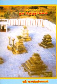 Tamil book நவ பிருந்தாவனம்