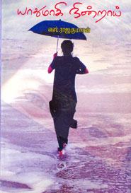 Tamil book யாதுமாகி நின்றாய்