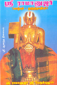 Tamil book ஸ்ரீ ராமானுஜர்