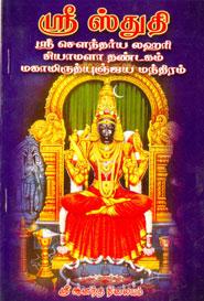 Tamil book ஸ்ரீ ஸ்துதி