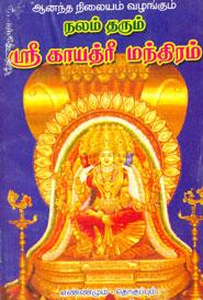 Tamil book நலம் தரும் ஸ்ரீ காயத்ரீ மந்திரம்