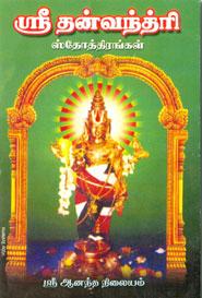 Tamil book ஸ்ரீ தன்வந்த்ரி