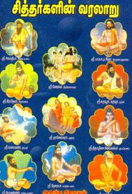 Tamil book சித்தர்களின் வரலாறு