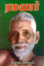 Tamil book ரமணர்