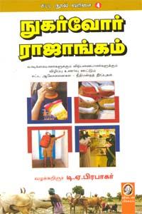 Nugarvoar rajaangam - நுகர்வோர் ராஜாங்கம் சட்ட நூல் வரிசை 4