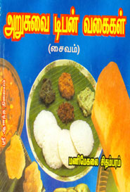 Tamil book அறுசுவை டிபன் வகைகள்(சைவம்)