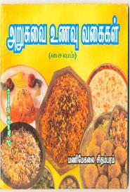 Tamil book அறுசுவை உணவு வகைகள் (சைவம்)