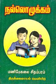 Tamil book நல்லொழுக்கம்