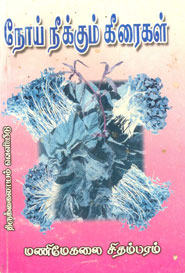 Tamil book நோய் நீக்கம் கீரைகள்