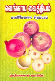 Tamil book வெங்காய வைத்தியம்