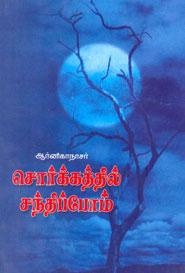 சொர்க்கத்தில் சந்திப்போம்