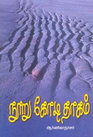 நூறு கோடி தாகம்