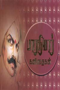 Bharathiyar kavithaigal - பாரதியார் கவிதைகள் H/B