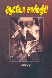 ஆட்டோ சாஸ்திரி