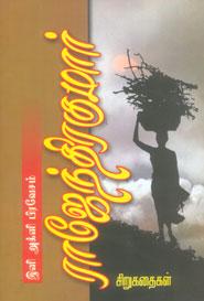 இனி அக்னி பிரவேசம்