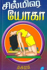 சில்மிஷ யோகா
