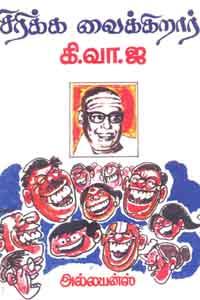 Tamil book சிரிக்க வைக்கிறார்