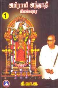 அபிராமி அந்தாதி விளக்கவுரை பாகம் 1