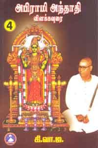 அபிராமி அந்தாதி விளக்கவுரை பாகம் 4