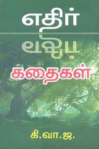 Tamil book எதிர் கதைகள்
