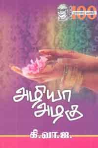 Tamil book அழியா அழகு