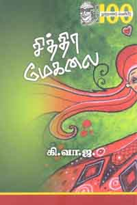 Tamil book சித்திர மேகலை