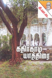 Tamil book கதிர்காம யாத்திரை