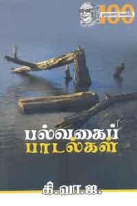 Tamil book பல்வகைப் பாடல்கள்