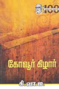 Tamil book கோவூர் கிழார்