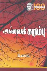 Tamil book ஆலைக் கரும்பு