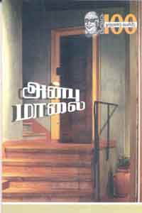 Tamil book அன்பு மாலை