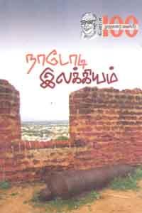 Tamil book நாடோடி இலக்கியம்
