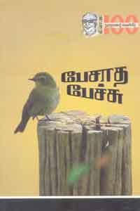 Tamil book பேசாத பேச்சு