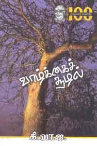 Tamil book வாழ்க்கைச் சூழல்