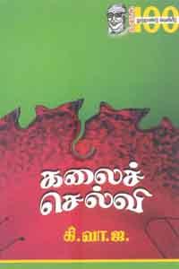 Tamil book கலைச் செல்வி