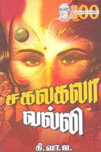 Tamil book சகலகலா வல்லி