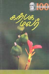 Tamil book கற்பக மலர்