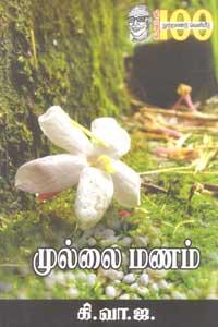 Tamil book முல்லை மணம்