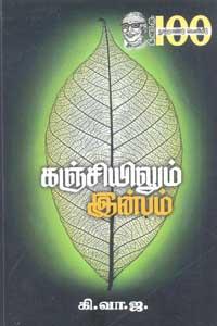 Tamil book கஞ்சியிலும் இன்பம்