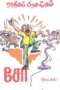 Athika prasangam - அதிகப் பிரசங்கம்