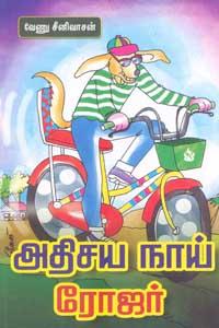 Tamil book அதிசய நாய் ரோஜர்