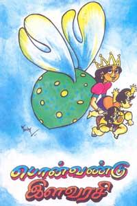 Tamil book பொன்வண்டு இளவரசி
