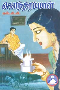 Soundarammaal - சௌந்தரம்மாள்