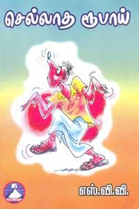 Selladha Rubai - செல்லாத ரூபாய்