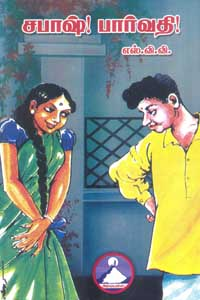 Sabaash Parvathi - சபாஷ் பார்வதி