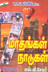 Tamil book Maathangal Naadugal