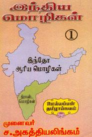 இந்திய மொழிகள்