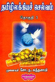 தமிழிலக்கியச் செல்வம் (தொகுதி .3)
