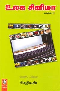Tamil book Ulaga cinema (part 2)
