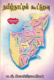 தமிழ்நாட்டில் கூட்டுறவு